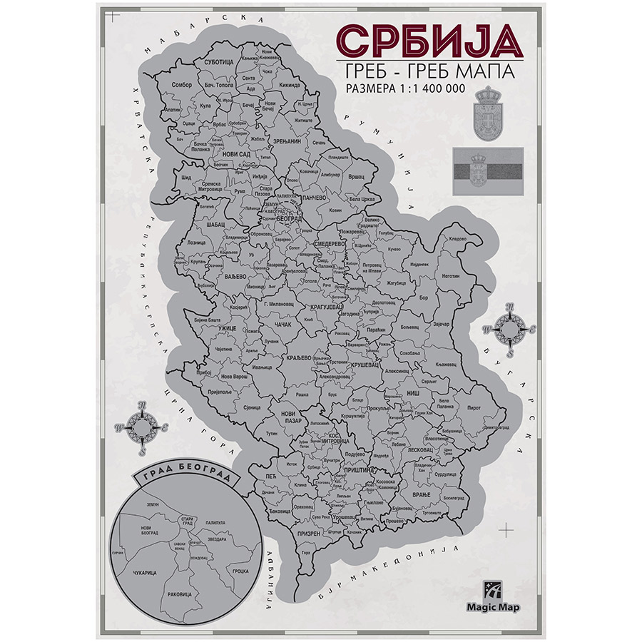 Scratch Scratch Map Of Serbia Small Serbian Shop